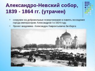 Александро-Невский собор, 1839 - 1864 гг. (утрачен) сооружен на добровольные пож