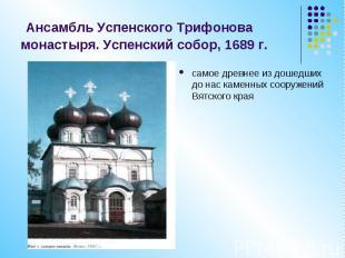 Ансамбль Успенского Трифонова монастыря. Успенский собор, 1689 г. самое древнее