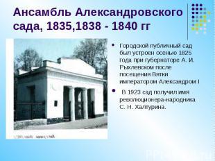 Ансамбль Александровского сада, 1835,1838 - 1840 гг Городской публичный сад был