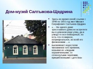 Дом-музей Салтыкова-Щедрина Здесь во время своей ссылки с 1848 по 1855 год жил М