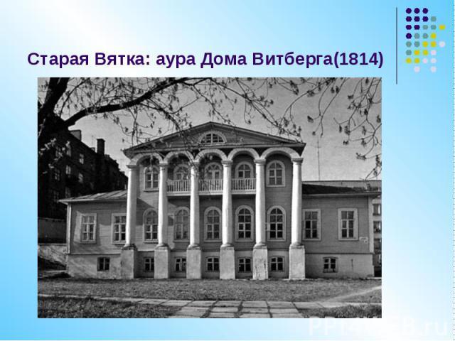 Старая Вятка: аура Дома Витберга(1814)