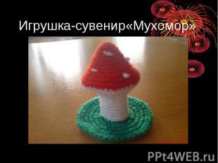 Игрушка-сувенир«Мухомор»