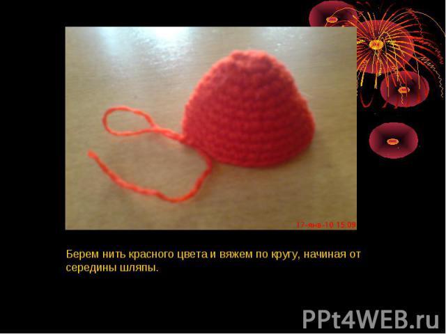 Берем нить красного цвета и вяжем по кругу, начиная от середины шляпы.