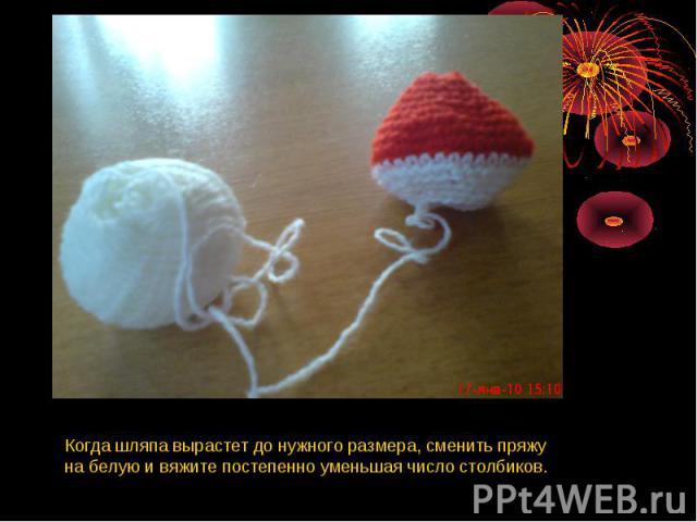 Когда шляпа вырастет до нужного размера, сменить пряжу на белую и вяжите постепенно уменьшая число столбиков.