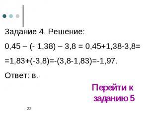 Задание 4. Решение:0,45 – (- 1,38) – 3,8 = 0,45+1,38-3,8= =1,83+(-3,8)=-(3,8-1,8