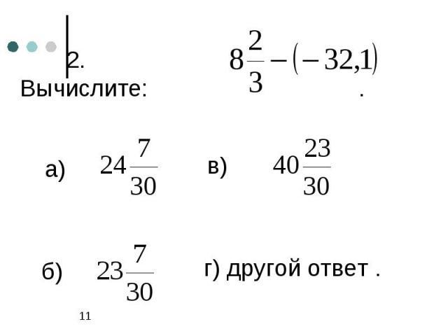 2. Вычислите: .