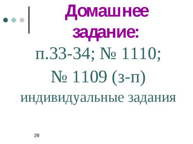 Домашнее задание: п.33-34; № 1110;№ 1109 (з-п)индивидуальные задания