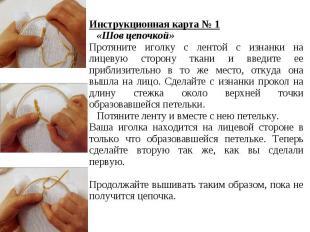 Инструкционная карта № 1 «Шов цепочкой»Протяните иголку с лентой с изнанки на ли