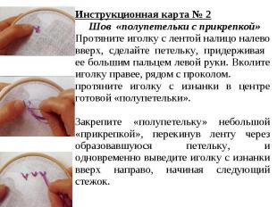 Инструкционная карта № 2 Шов «полупетельки с прикрепкой»Протяните иголку с ленто