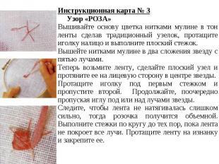 Инструкционная карта № 3 Узор «РОЗА»Вышивайте основу цветка нитками мулине в тон