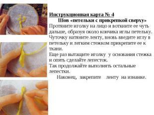Инструкционная карта № 4 Шов «петельки с прикрепкой сверху»Протяните иголку на л