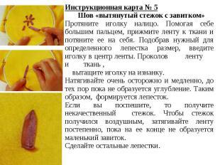 Инструкционная карта № 5 Шов «вытянутый стежок с завитком»Протяните иголку налиц