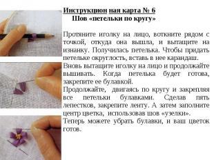 Инструкцион ная карта № 6 Шов «петельки по кругу»Протяните иголку на лицо, воткн