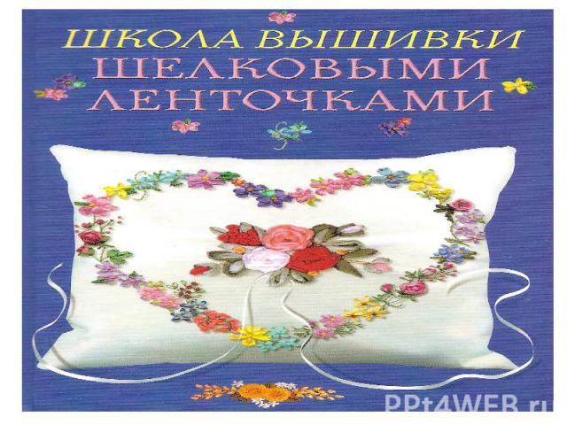 Школа вышивки шелковыми ленточками
