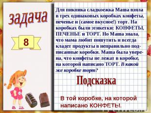 Для пикника сладкоежка Маша взяла в трех одинаковых коробках конфеты, печенье и