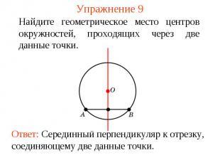 Упражнение 9Найдите геометрическое место центров окружностей, проходящих через д