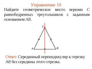 Упражнение 10Найдите геометрическое место вершин С равнобедренных треугольников