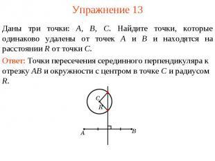 Упражнение 13Даны три точки: А, В, С. Найдите точки, которые одинаково удалены о