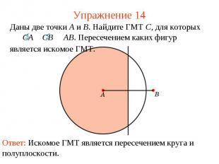 Упражнение 14Даны две точки A и B. Найдите ГМТ C, для которых CA CB AB. Пересече