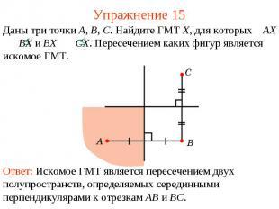 Упражнение 15Даны три точки A, B, C. Найдите ГМТ X, для которых AX BX и BX CX. П