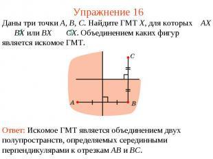 Упражнение 16Даны три точки A, B, C. Найдите ГМТ X, для которых AX BX или BX CX.