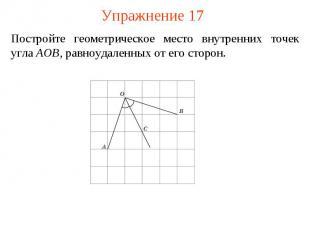 Упражнение 17Постройте геометрическое место внутренних точек угла AOB, равноудал