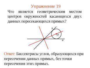 Упражнение 19Что является геометрическим местом центров окружностей касающихся д