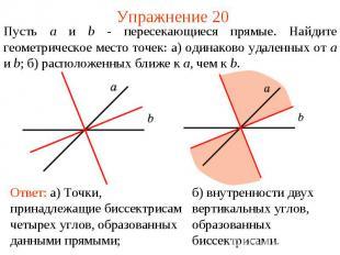 Упражнение 20Пусть a и b - пересекающиеся прямые. Найдите геометрическое место т