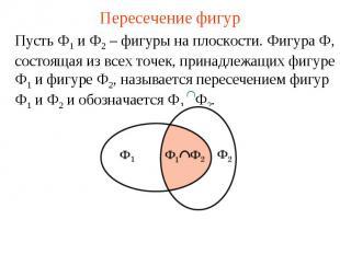 Пересечение фигурПусть Ф1 и Ф2 – фигуры на плоскости. Фигура Ф, состоящая из все