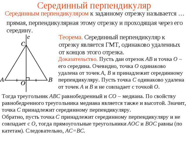 Серединный перпендикулярСерединным перпендикуляром к заданному отрезку называется …прямая, перпендикулярная этому отрезку и проходящая через его середину.Теорема. Серединный перпендикуляр к отрезку является ГМТ, одинаково удаленных от концов этого о…