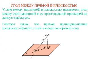 УГОЛ МЕЖДУ ПРЯМОЙ И ПЛОСКОСТЬЮУглом между наклонной и плоскостью называется угол