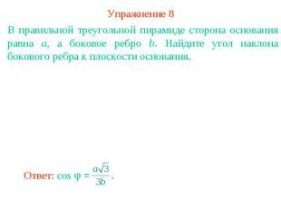 Упражнение 8В правильной треугольной пирамиде сторона основания равна а, а боков