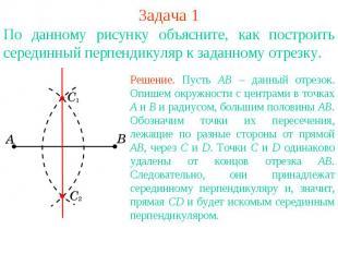 Задача 1По данному рисунку объясните, как построить серединный перпендикуляр к з