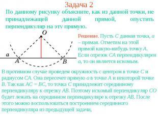 Задача 2По данному рисунку объясните, как из данной точки, не принадлежащей данн