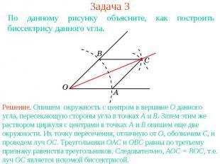 Задача 3По данному рисунку объясните, как построить биссектрису данного угла.Реш