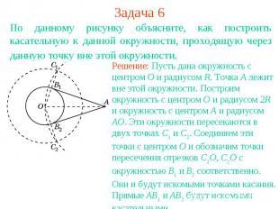 Задача 6По данному рисунку объясните, как построить касательную к данной окружно