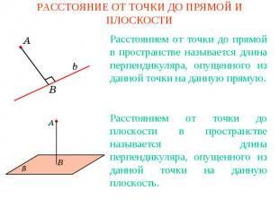 РАССТОЯНИЕ ОТ ТОЧКИ ДО ПРЯМОЙ И ПЛОСКОСТИРасстоянием от точки до прямой в простр