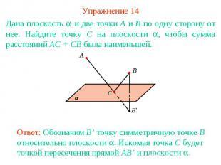 Упражнение 14Дана плоскость и две точки A и B по одну сторону от нее. Найдите то
