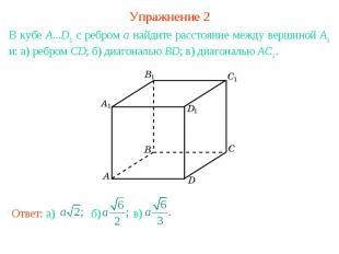 Упражнение 2В кубе А...D1 с ребром а найдите расстояние между вершиной А1 и: а)
