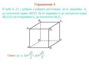 Упражнение 4В кубе A...D1 с ребром а найдите расстояние: а) от вершины А1 до пло