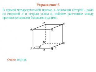 Упражнение 6В прямой четырехугольной призме, в основании которой - ромб со сторо