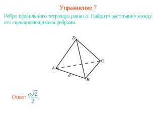 Упражнение 7Ребро правильного тетраэдра равно a. Найдите расстояние между его ск