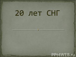 20 лет СНГ