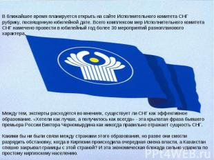 В ближайшее время планируется открыть на сайте Исполнительного комитета СНГ рубр