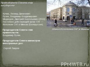Председатели Совета глав государствКучма, Леонид ДаниловичПутин, Владимир Владим