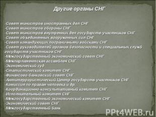 Другие органы СНГ-Совет министров иностранных дел СНГ-Совет министров обороны СН
