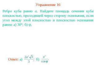 Упражнение 16Ребро куба равно a. Найдите площадь сечения куба плоскостью, проход