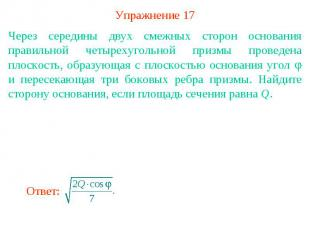 Упражнение 17Через середины двух смежных сторон основания правильной четырехугол