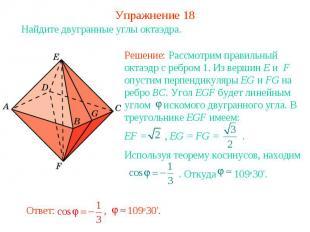Упражнение 18Найдите двугранные углы октаэдра.Решение: Рассмотрим правильный окт