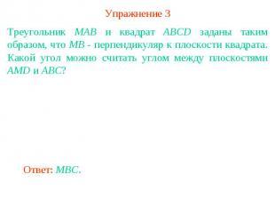 Упражнение 3Треугольник MAB и квадрат ABCD заданы таким образом, что MB - перпен